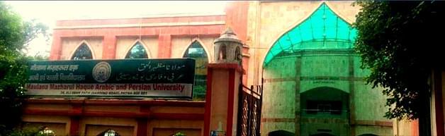 Maulana Mazharul Haque Arabic and Persian University - [MMHAPU], Patna - News & Articles Details