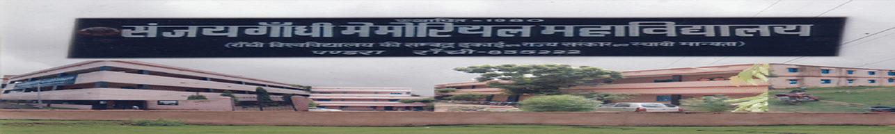 Sanjay Gandhi Medical College, Ranchi - Course & Fees Details