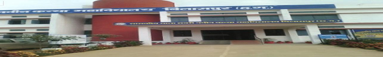 Govt. Mata Shabari Naveen Girls' College, Bilaspur