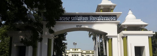 Harcourt Butler Technological University - [HBTU], Kanpur - Course & Fees Details