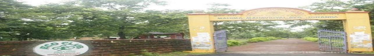 Mahima Mahavidyalaya, Jagatsinghpur - Course & Fees Details