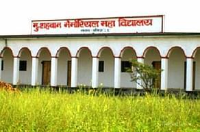 Md. Shahban Memorial P.G. College, Ballia