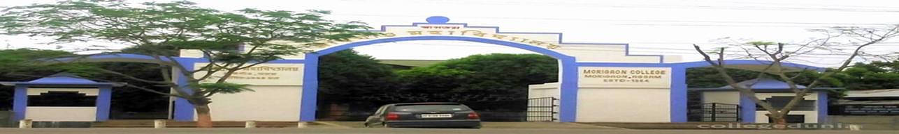 Morigaon College, Marigaon