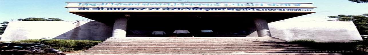 Smt Vimalbai Uttamrao Patil Arts and Late Dr Bhaskar Sadashiv Desale Science College, Dhule