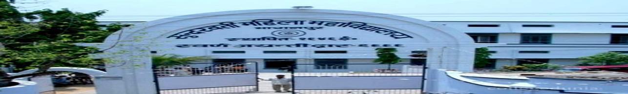 Sunderwati Mahila College, Bhagalpur - News & Articles Details
