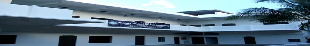 Thaqwa Afsal Ul-Ulama Arabic College - [TAUUAC] Andathode, Thrissur - Course & Fees Details
