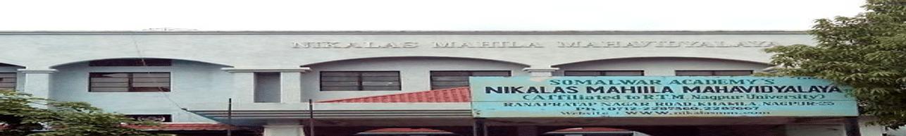 Nikalas Mahila Mahavidyalaya, Nagpur - Reviews